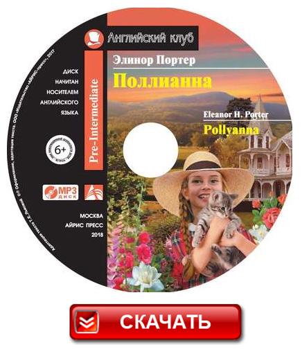 Аудиокнига Поллианна / Pollyanna