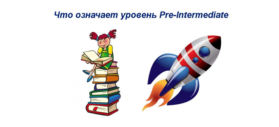 уровень Pre-Intermediate - кому подойдет, срок обучения