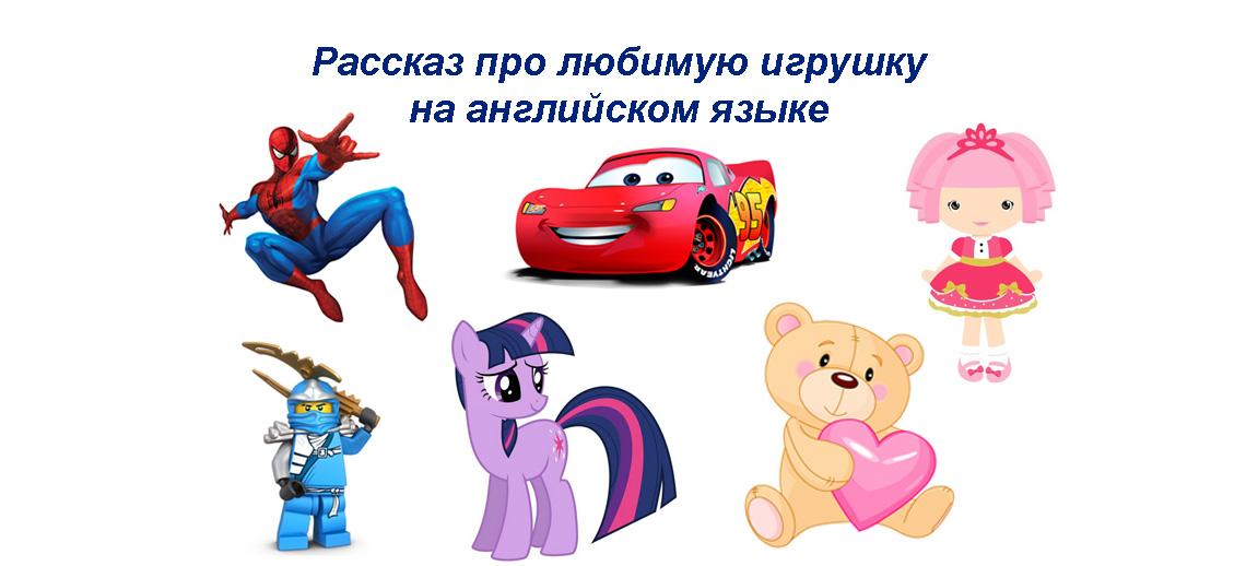 Рассказ про любимую игрушку на английском языке 2 класс