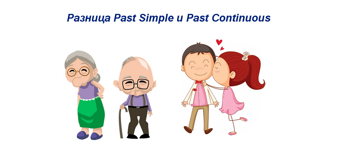 Past Simple Past Continuous - разница, грамматика, примеры