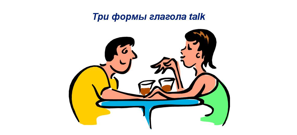 Talk 3 формы глагола с переводом и примерами в предложениях