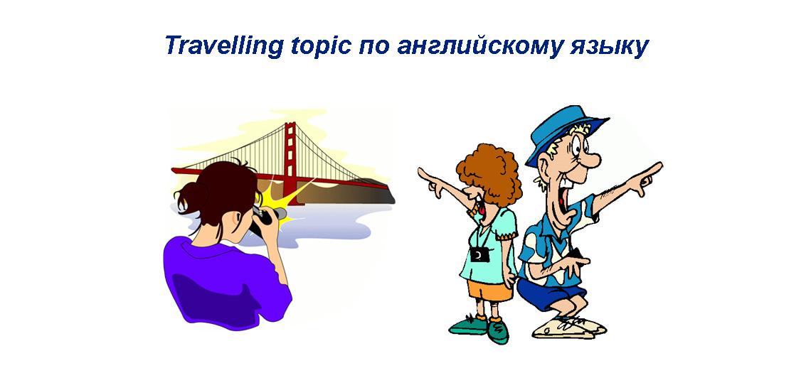 Travelling topic по английскому языку
