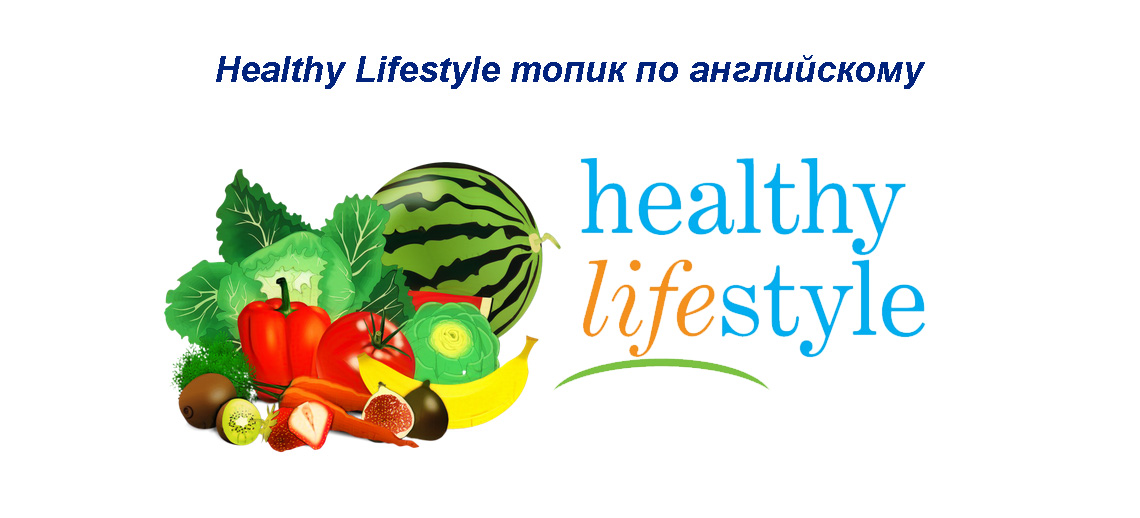 Healthy Lifestyle топик по английскому