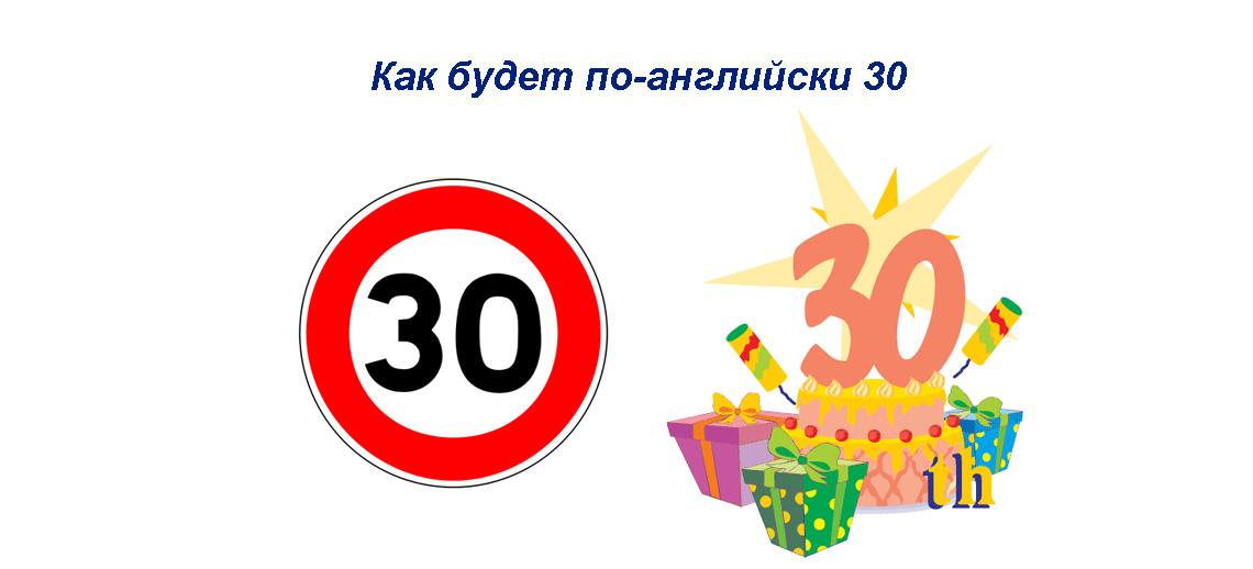 Как будет по-английски 30 - произношение, перевод, числовые комбинации