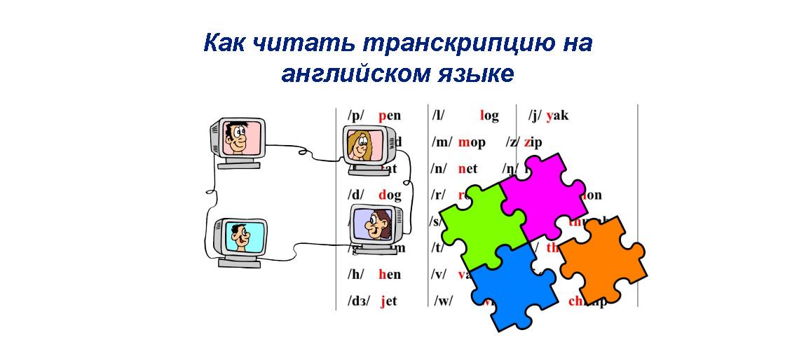 Как читать транскрипцию на английском языке - таблица