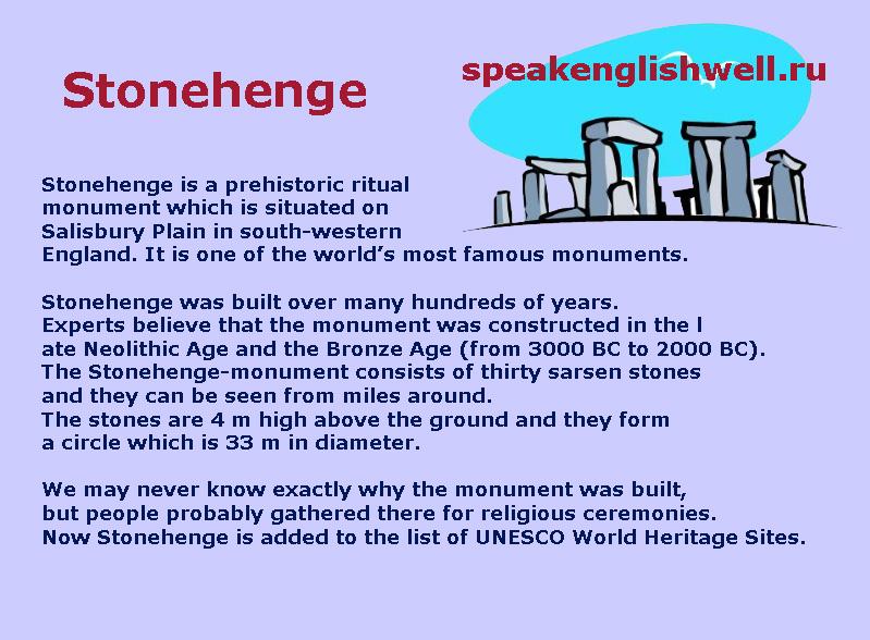 Достопримечательности Англии на английском языке с переводом