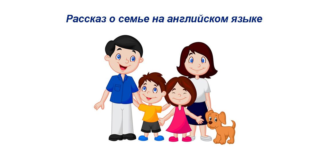 Рассказ о семье на английском языке - пример с переводом