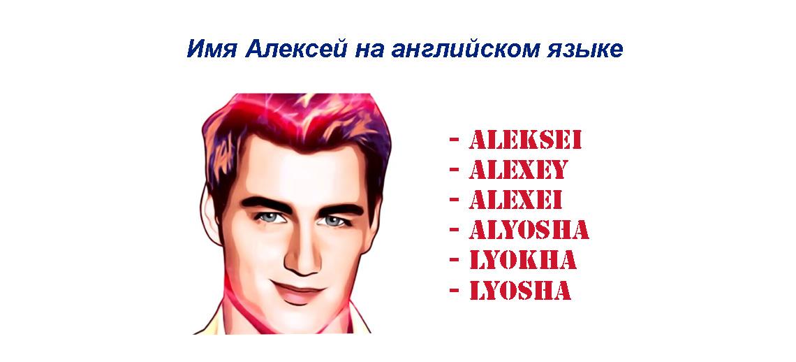 Алексей на английском языке