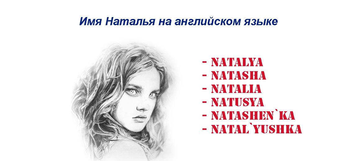 Имя Наталья на английском языке