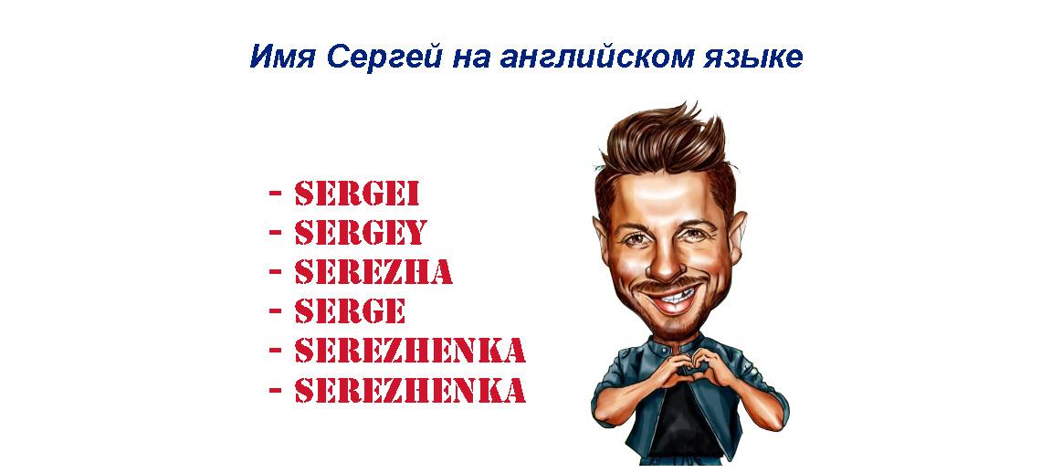 Сергей по английски - как правильно писать и произносить