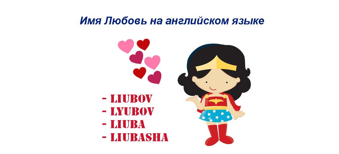 Имя Любовь на английском языке