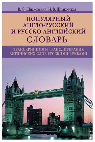 В. Ф. Шпаковский, И. В. Шпаковская. Популярный англо-русский и русско-английский словарь.