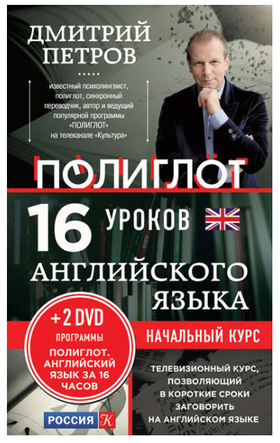 16 уроков английского языка. Начальный курс («Полиглот», Дмитрий Петров)