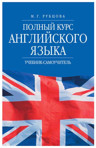 Полный курс английского языка (М.Г. Рубцова)