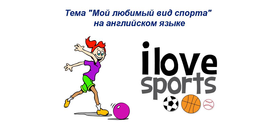 """""""Мой любимый вид спорта"""" на английском языке"""