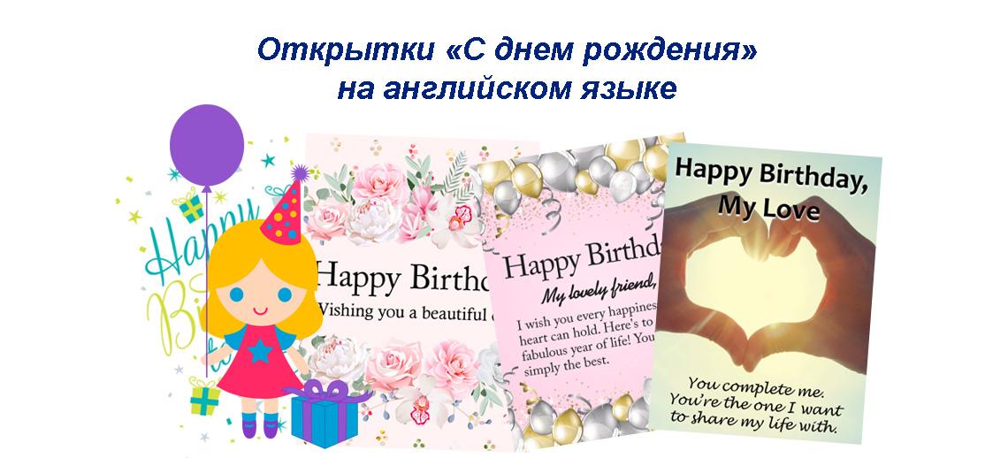 Открытки «С днем рождения» на английском языке