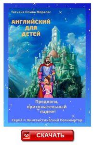 Книга английский для детей - предлоги, притяжательный падеж