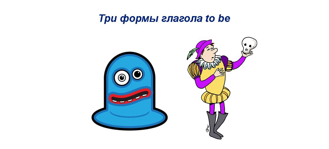 Be 3 формы глагола, а также, грамматические нюансы, примеры