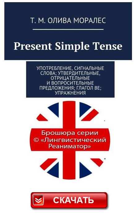 Present Simple Tense - Употребление, упражнения. Татьяна Олива Моралес