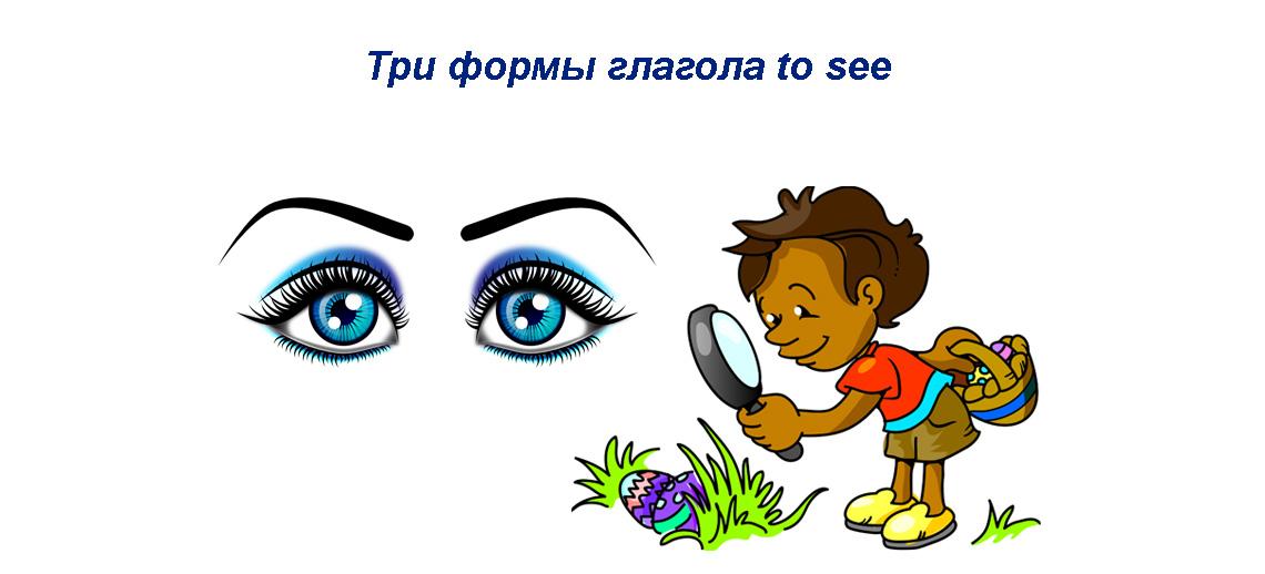 See 3 формы глагола - грамматические нюансы, примеры