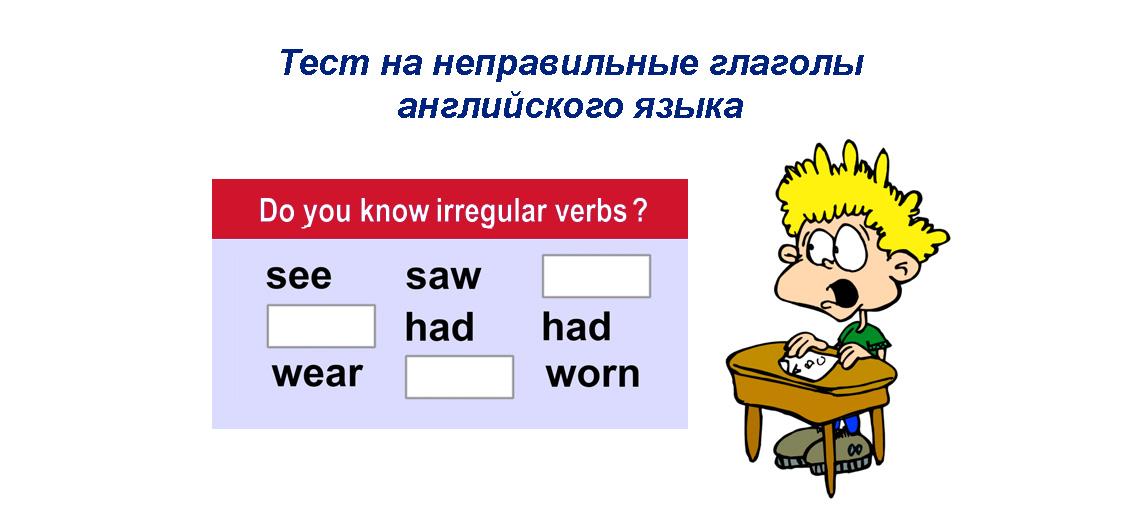 Тест на неправильные глаголы английского языка