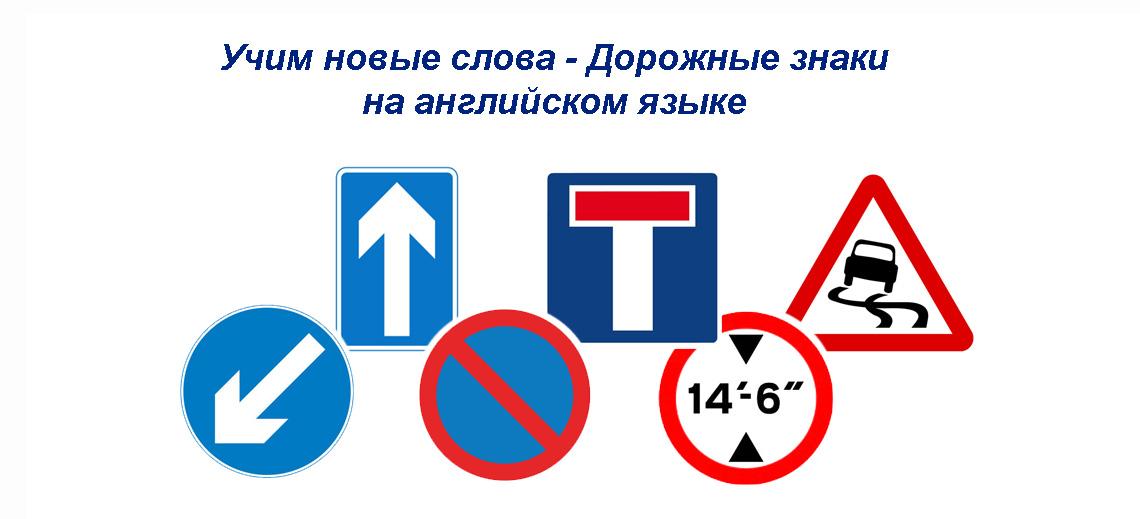Дорожные знаки на английском языке - учим английские слова