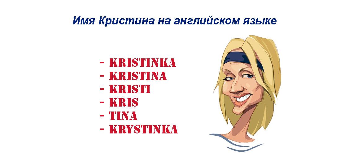 Имя Кристина на английском языке