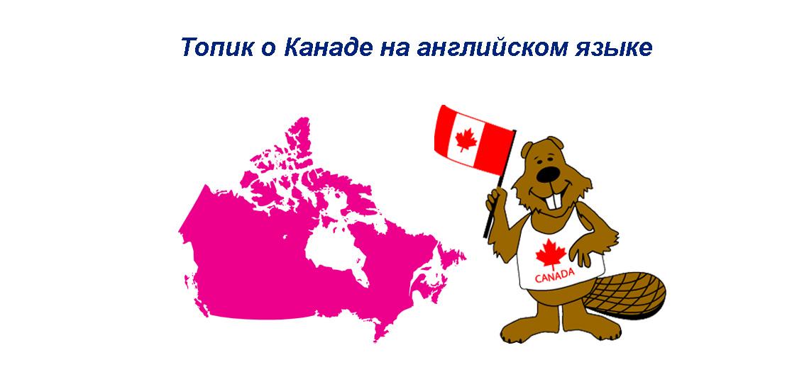 Канада на английском языке - рассказ с переводом, полезная лексика