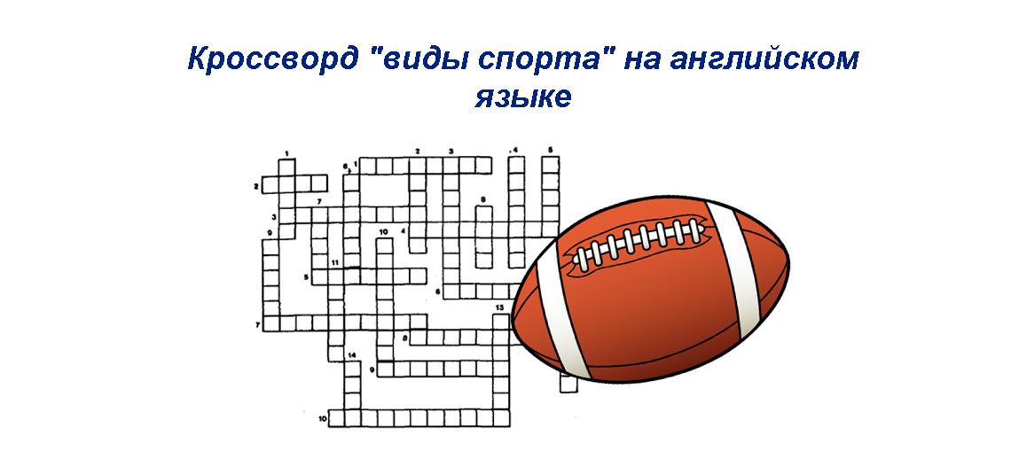 """Кроссворд """"виды спорта"""" на английском языке"""