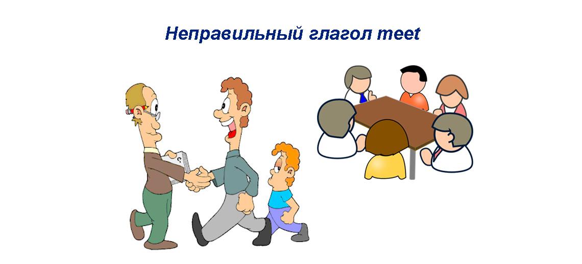 Meet неправильный глагол - все формы глагола, перевод, примеры