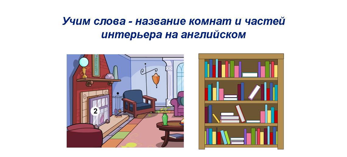 Название комнат на английском языке - учим новые слова