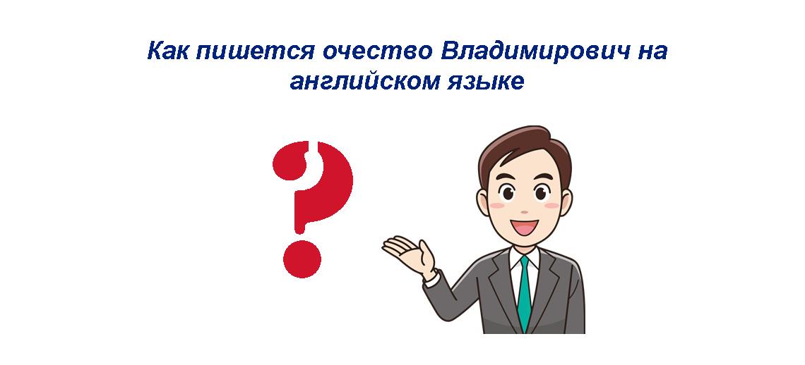 Отчество Владимирович на английском языке