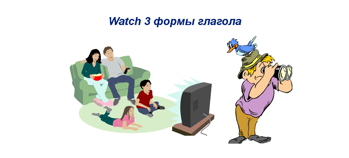 Watch 3 формы глагола - примеры в предложениях