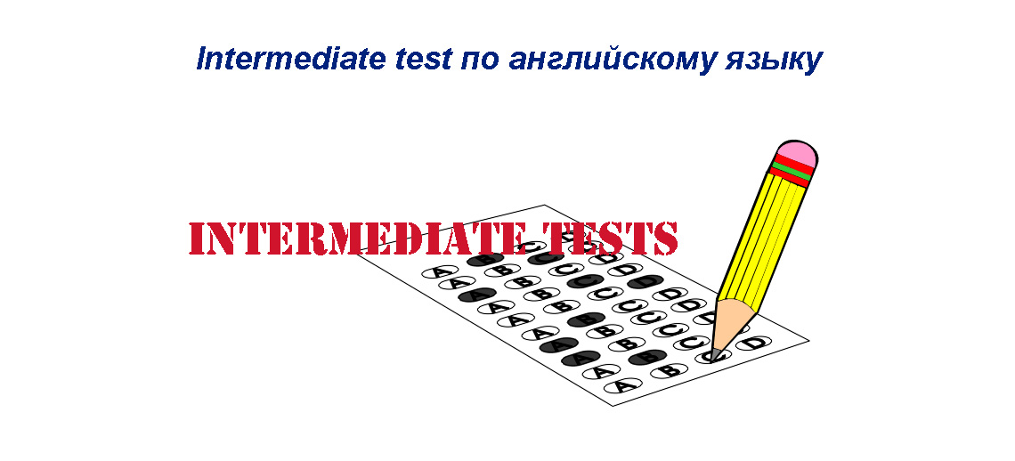 Intermediate test по английскому языку