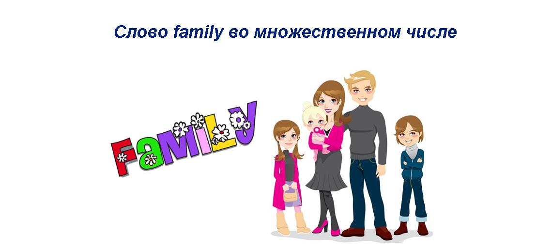 Как будет во множественном числе слово family