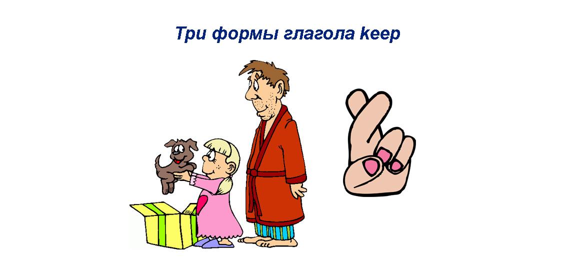 Keep 3 формы глагола - грамматика, перевод, примеры предложений