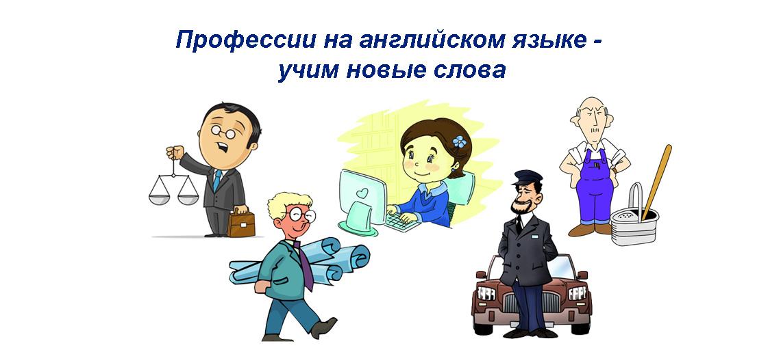 Профессии на английском - онлайн карточки (уровень intermediate)