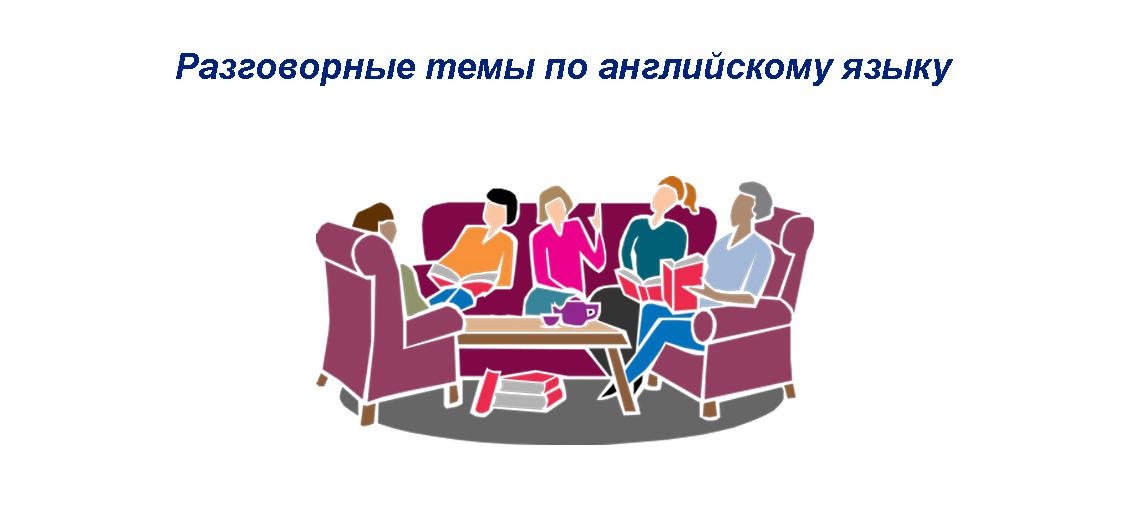 Разговорные темы по английскому языку для начинающих