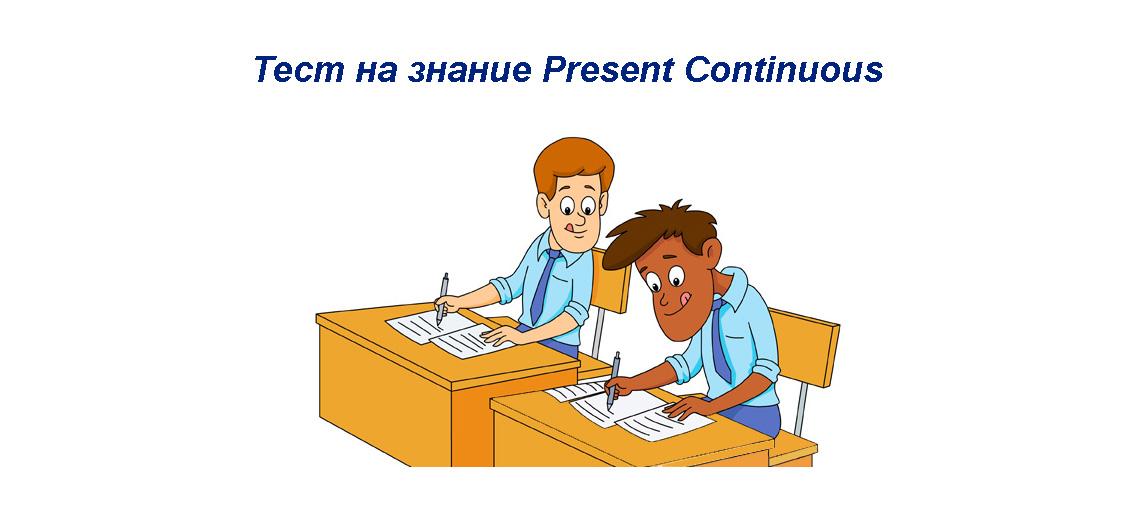 Тест present continuous - начального и среднего уровней