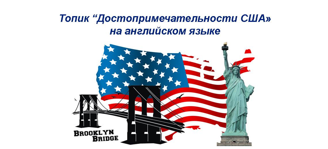 Достопримечательности США на английском языке - топик с переводом