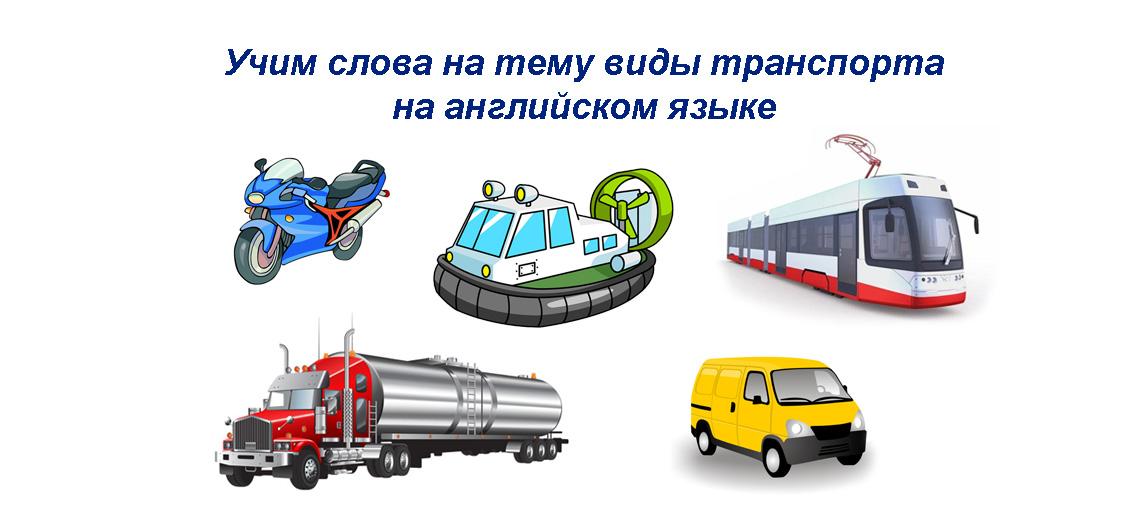 Виды транспорта на английском языке - онлайн карточки для изучения