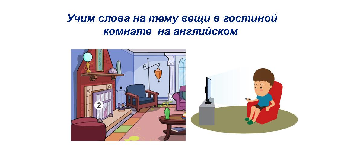 Учим слова на тему вещи в гостиной комнате на английском языке