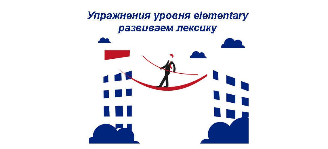 Упражнения уровня elementary - Right or wrong, Anagrams, Too many words