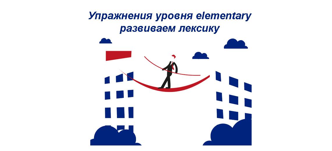 Упражнения уровня elementary - Right or wrong, Anagrams, Too many words