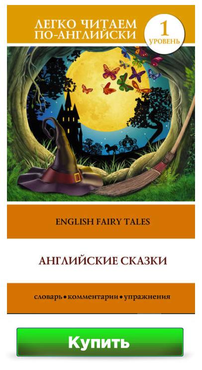 Английские сказки / English Fairy Tales С. А. Матвеев - уровень Elementary