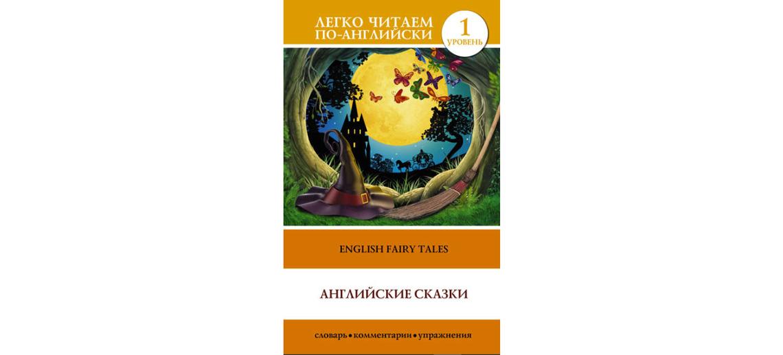 Английские сказки уровень Elementary (English Fairy Tales)