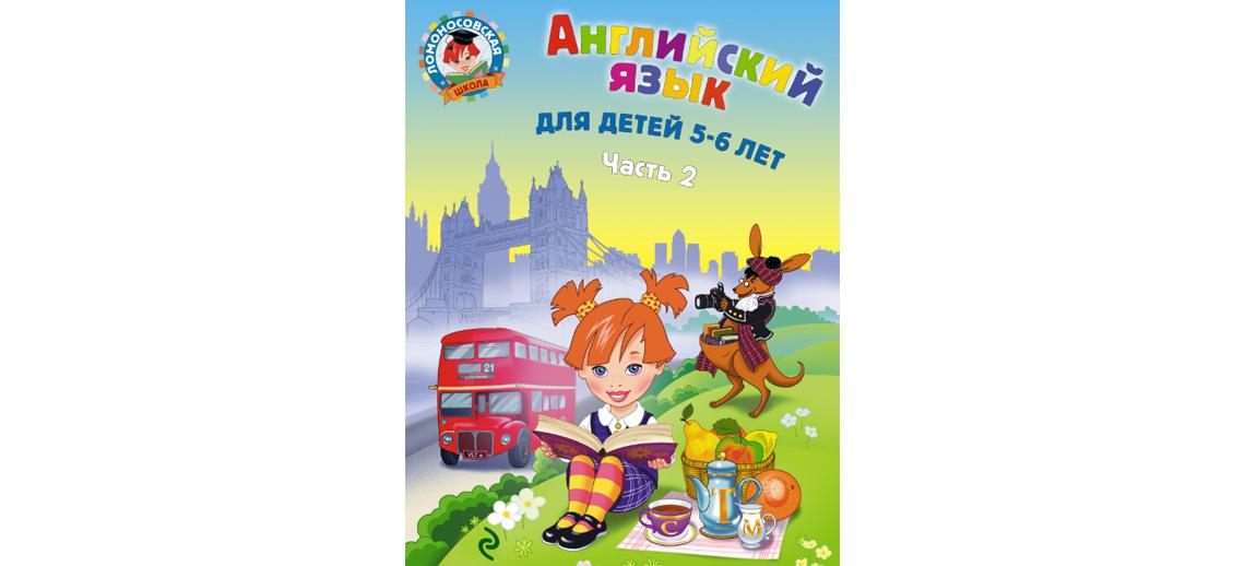 Английский язык для детей 5-6 лет. Часть 2 - книга для обучения