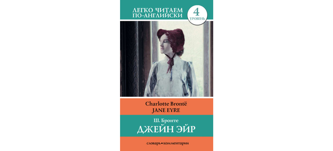 Джейн Эйр (Jane Eyre) Шарлотта Бронте - уровень Upper-Intermediate