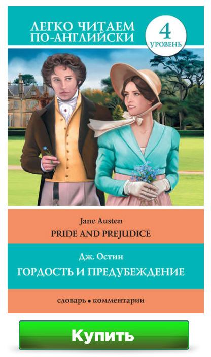Гордость и предубеждение / Pride and Prejudice С. А. Матвеев, Джейн Остин