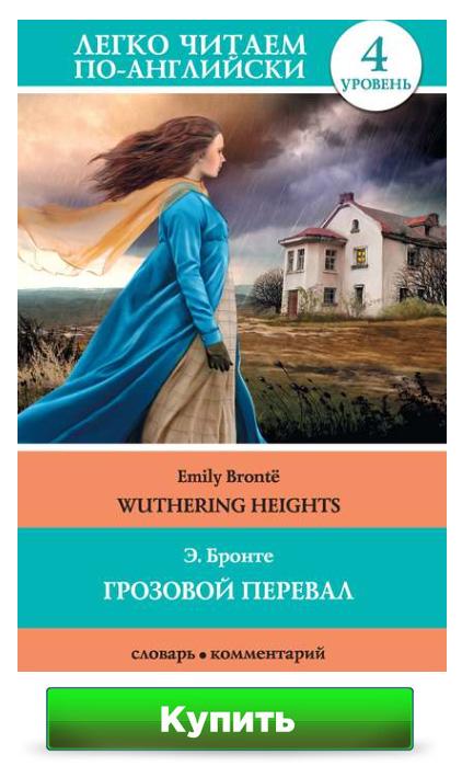 Грозовой перевал / Wuthering Heights Эмили Бронте, Д. Л. Абрагин
